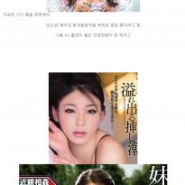 실제 일본 국가대표 출신이었던 AV 여배우들 - 꾸르